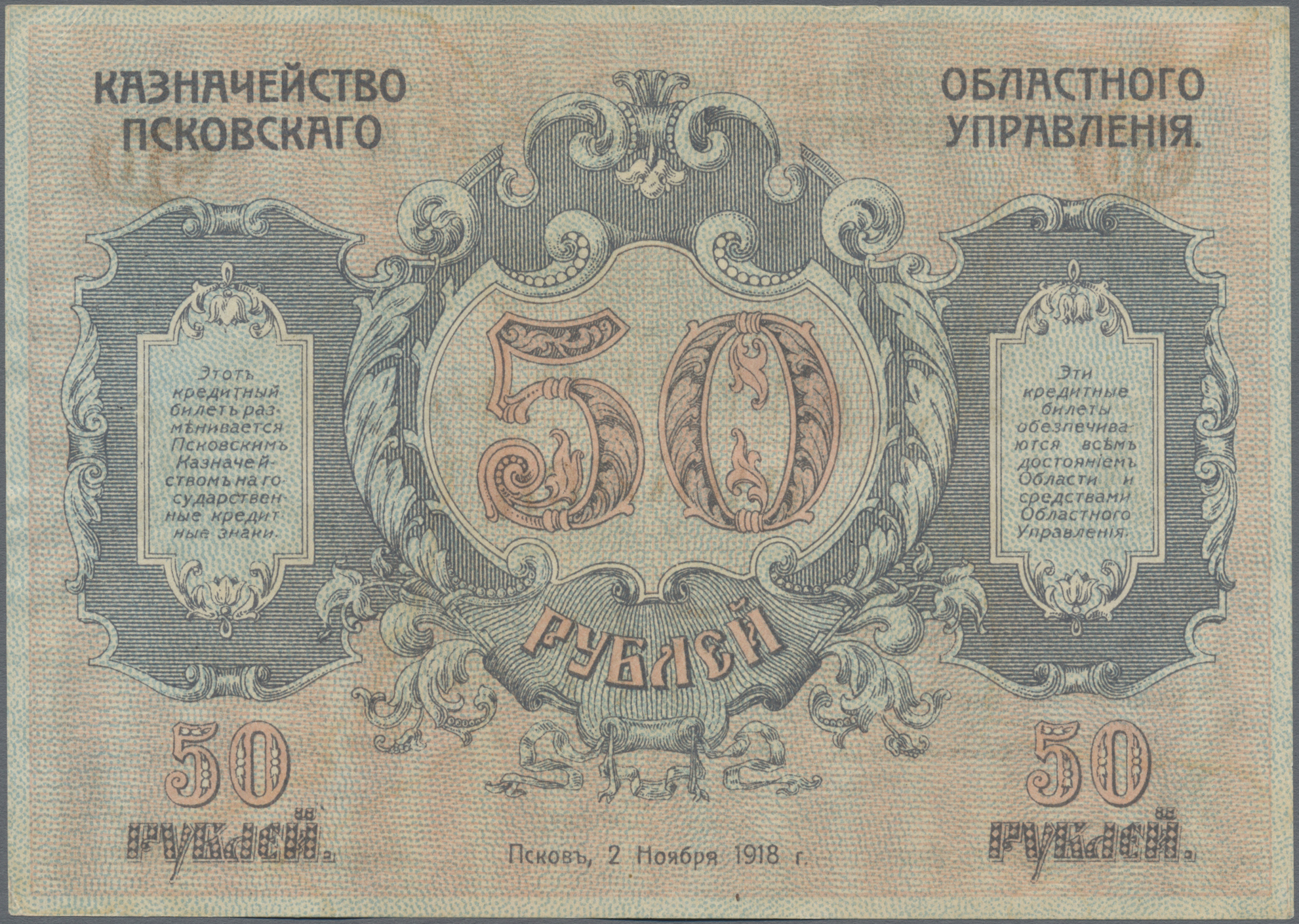 Lot 00663 - Russia / Russland | Banknoten  -  Auktionshaus Christoph Gärtner GmbH & Co. KG Sale #48 The Banknotes