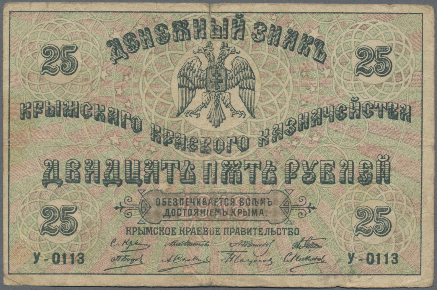 Lot 01124 - Ukraina / Ukraine | Banknoten  -  Auktionshaus Christoph Gärtner GmbH & Co. KG Sale #48 The Banknotes