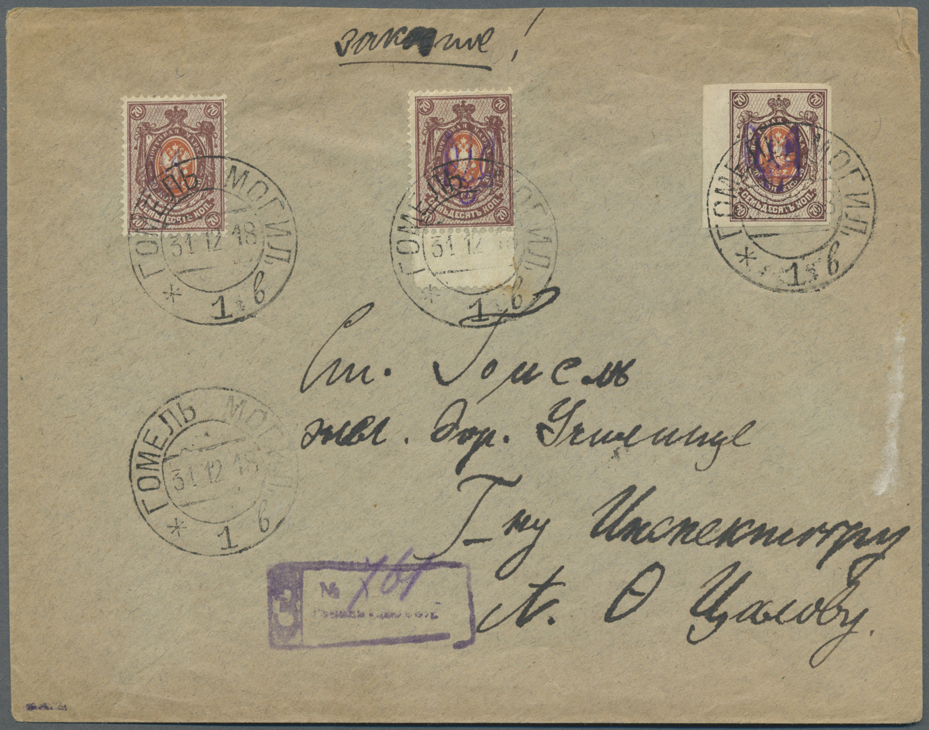 Lot 19446 - ukraine  -  Auktionshaus Christoph Gärtner GmbH & Co. KG Single lots Philately Overseas & Europe. Auction #39 Day 4