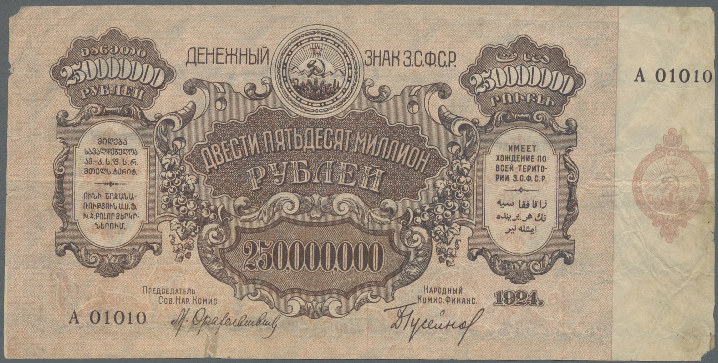 Lot 1761 - Russia / Russland | Banknoten - Auktionshaus Christoph Gärtner  GmbH & Co.