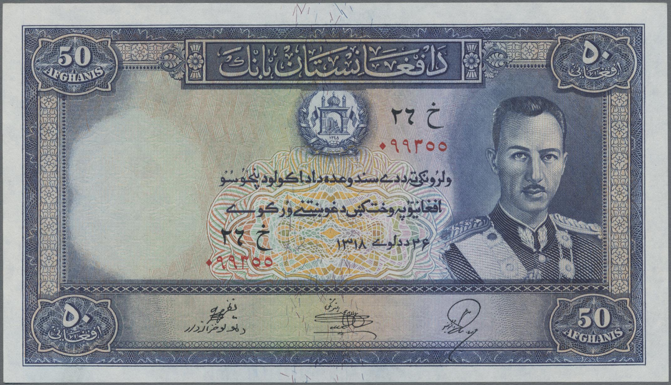 Lot 00001 - Afghanistan | Banknoten  -  Auktionshaus Christoph Gärtner GmbH & Co. KG Sale #48 The Banknotes
