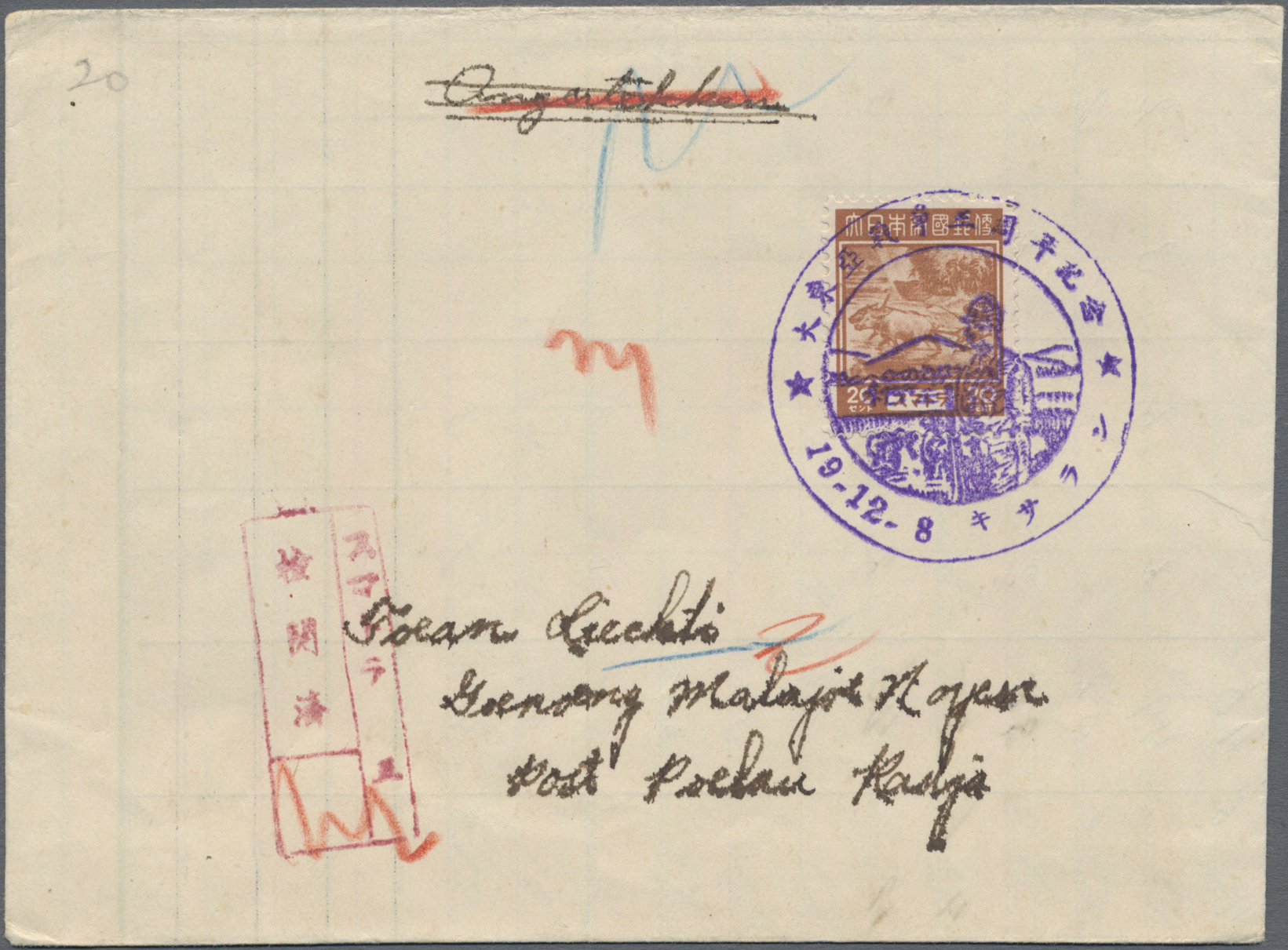 Lot 13591 - Japanische Besetzung  WK II - NL-Indien / Sumatra / Dutch East Indies  -  Auktionshaus Christoph Gärtner GmbH & Co. KG Sale #48 collections Overseas  Airmail / Ship mail & Thematics