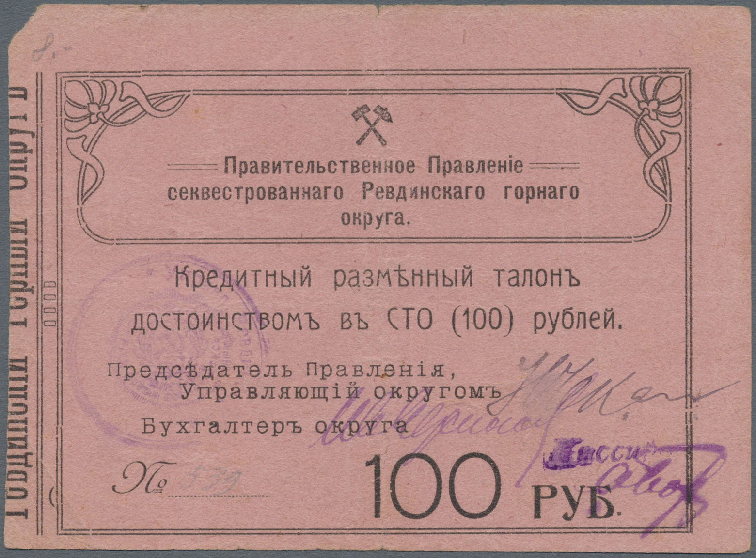 Lot 00781 - Russia / Russland | Banknoten  -  Auktionshaus Christoph Gärtner GmbH & Co. KG Sale #48 The Banknotes