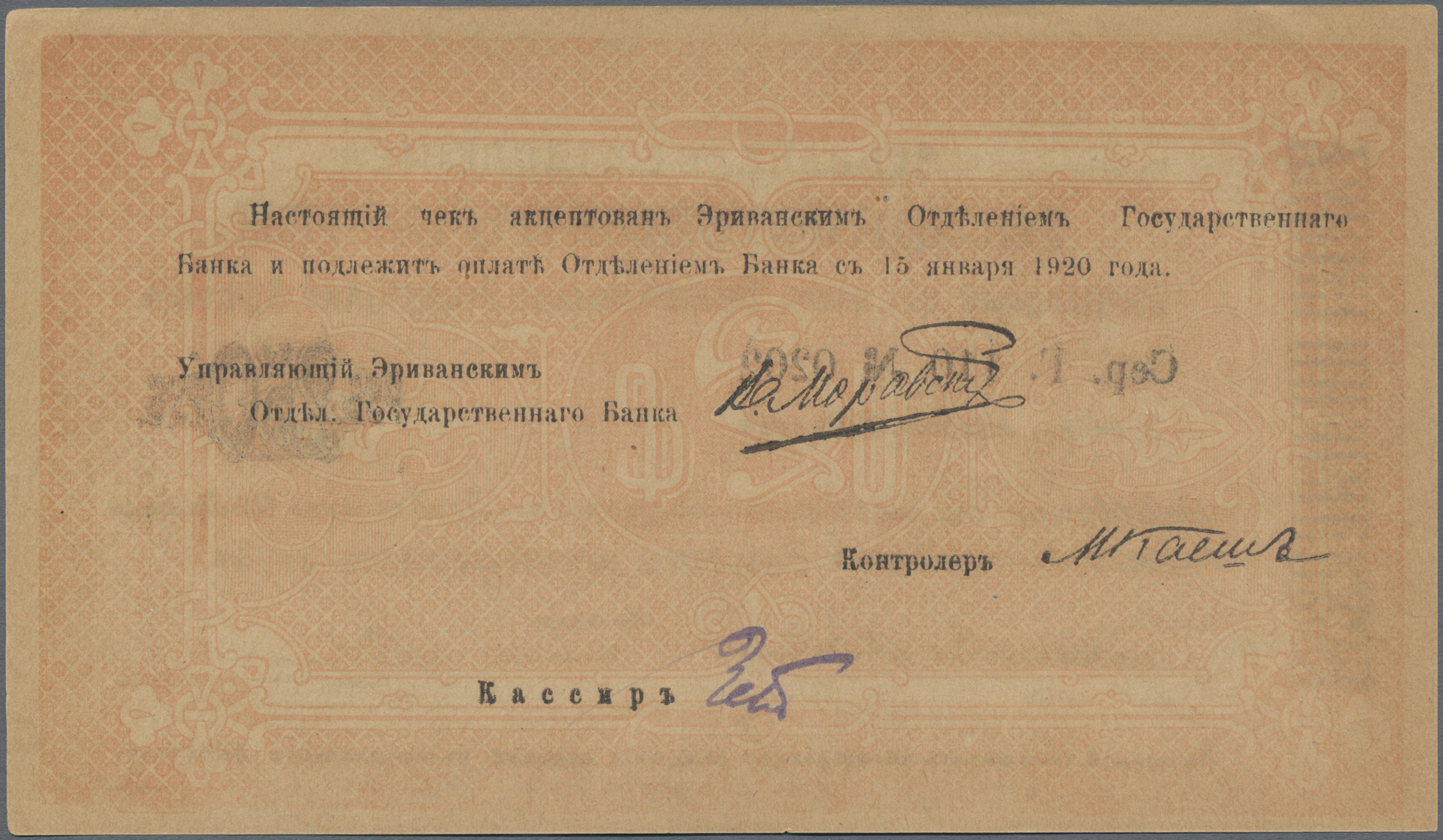 Lot 00022 - Armenia / Armenien | Banknoten  -  Auktionshaus Christoph Gärtner GmbH & Co. KG Sale #48 The Banknotes