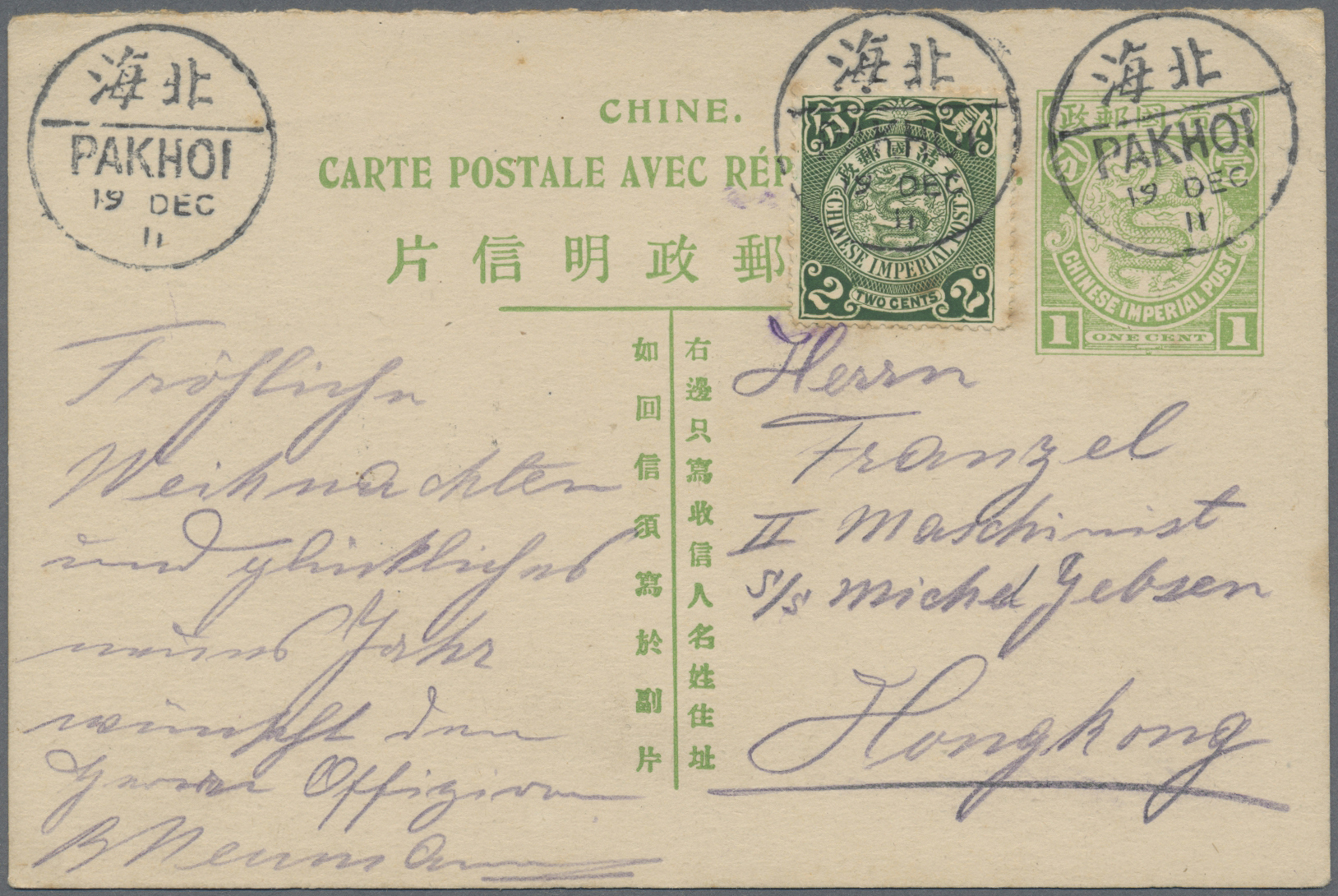 Lot 5314 - China - Ganzsachen  -  Auktionshaus Christoph Gärtner GmbH & Co. KG Philately: ASIA single lots including Special Catalog Malaya Auction #39 Day 3