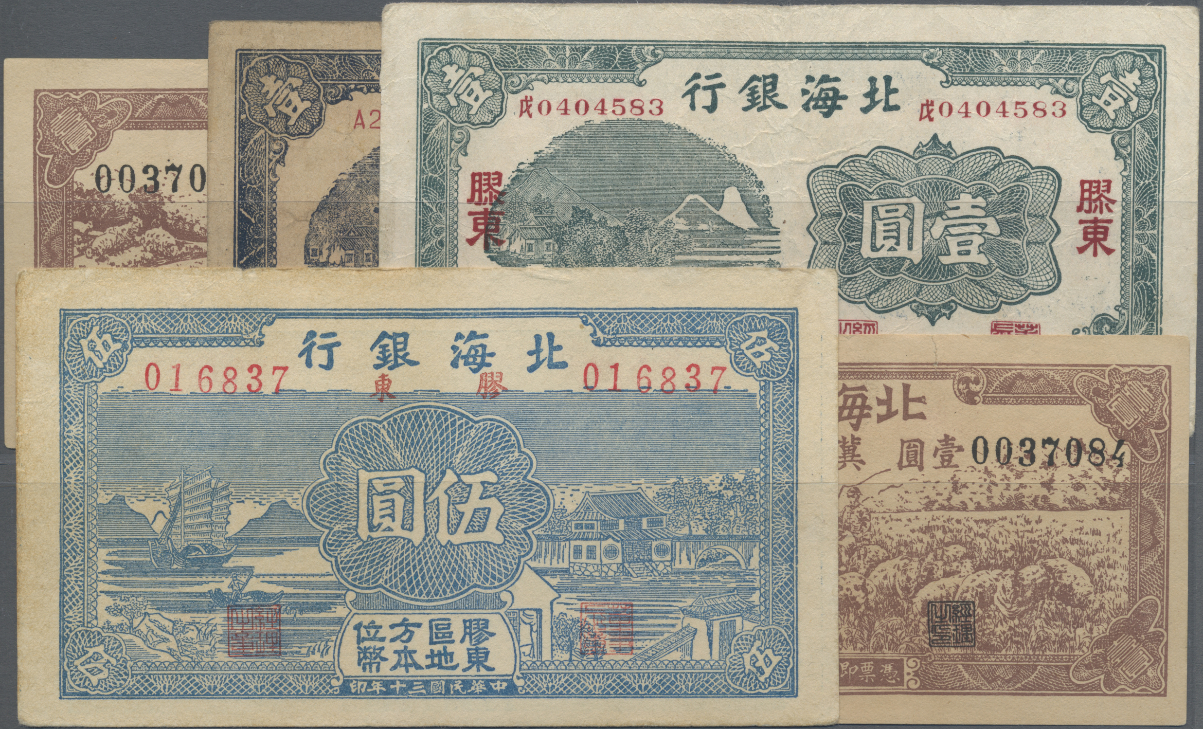 Lot 00130 - China | Banknoten  -  Auktionshaus Christoph Gärtner GmbH & Co. KG Sale #48 The Banknotes