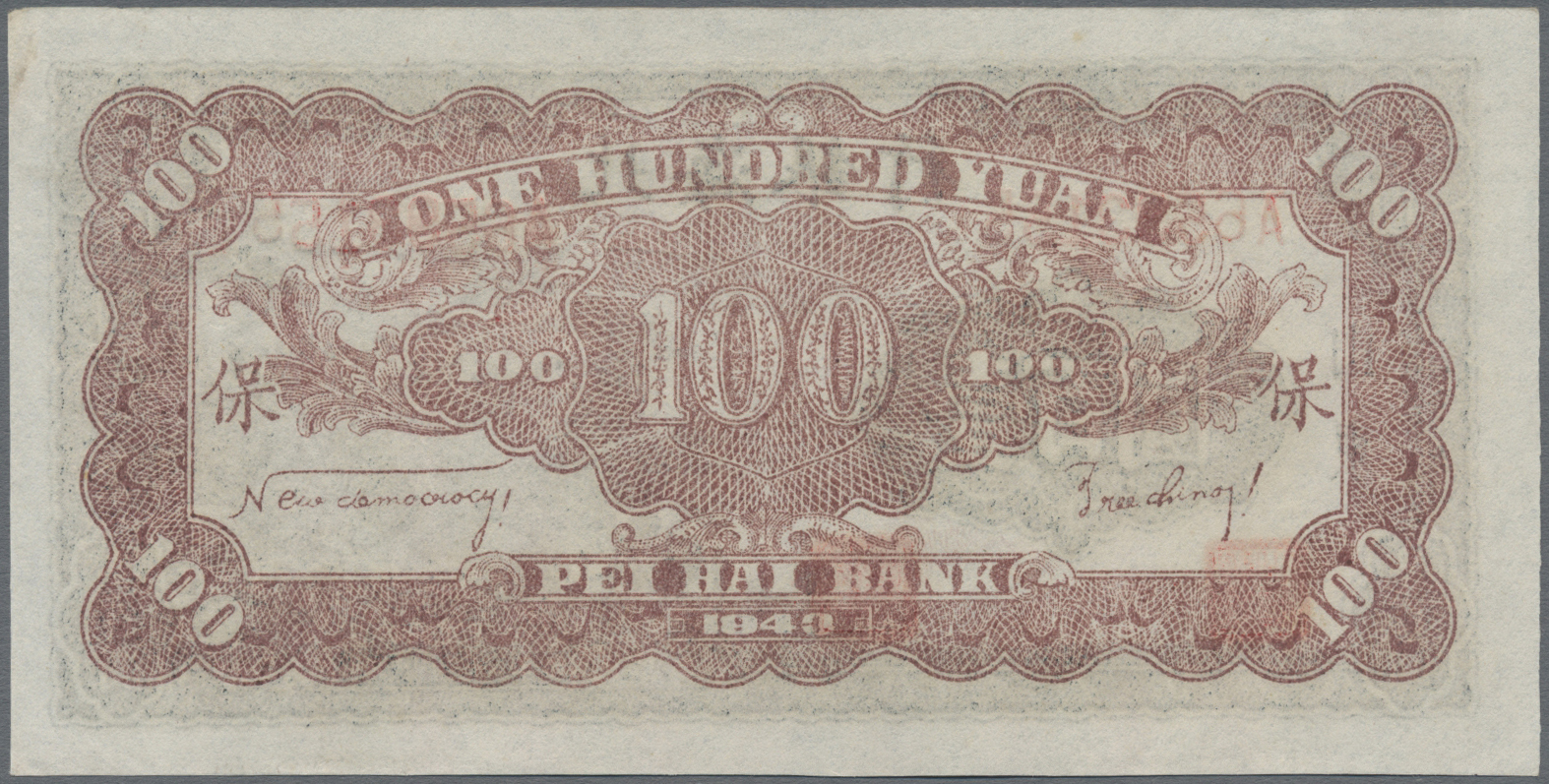 Lot 00131 - China | Banknoten  -  Auktionshaus Christoph Gärtner GmbH & Co. KG Sale #48 The Banknotes