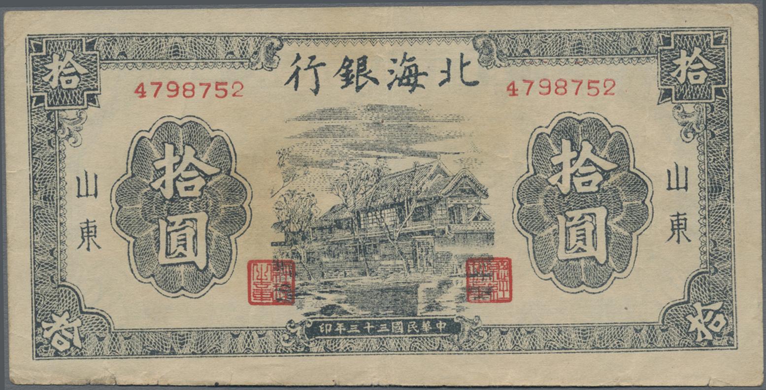 Lot 00132 - China | Banknoten  -  Auktionshaus Christoph Gärtner GmbH & Co. KG Sale #48 The Banknotes