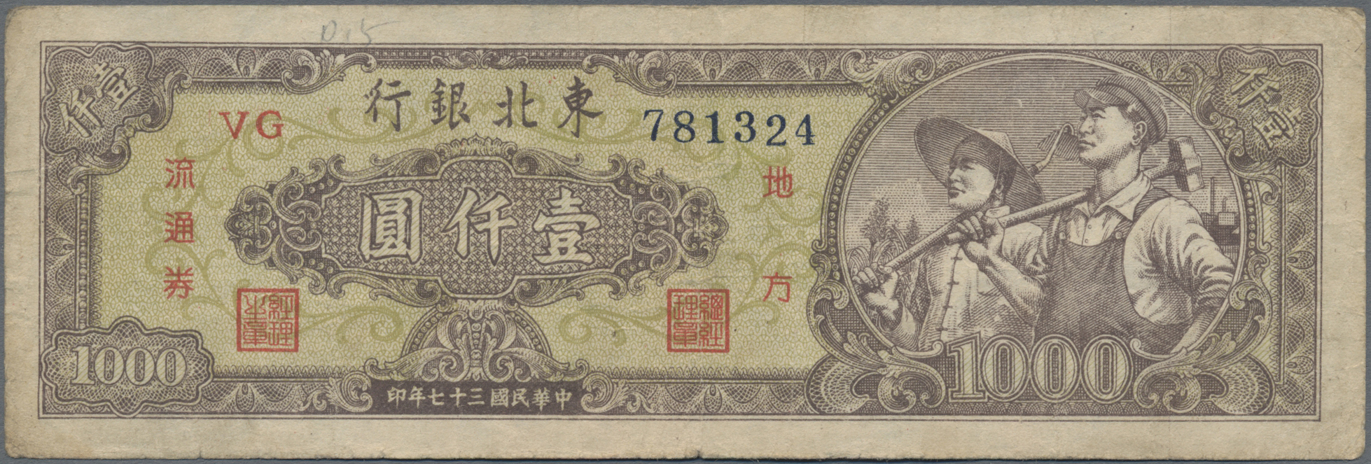 Lot 00137 - China | Banknoten  -  Auktionshaus Christoph Gärtner GmbH & Co. KG Sale #48 The Banknotes