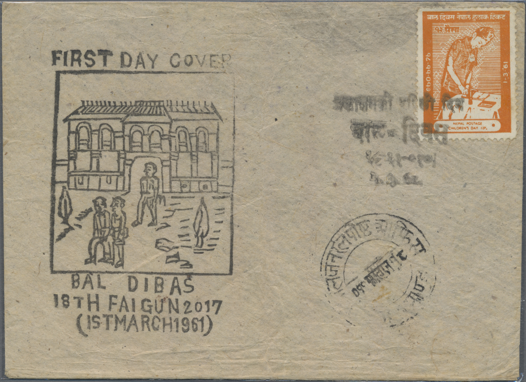 Lot 14125 - Nepal  -  Auktionshaus Christoph Gärtner GmbH & Co. KG Sale #48 collections Overseas  Airmail / Ship mail & Thematics