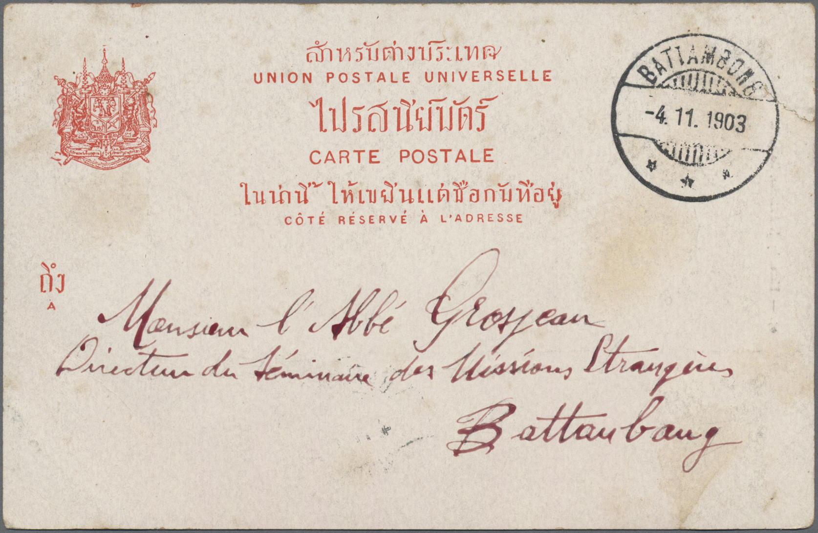 Lot 11104 - thailand  -  Auktionshaus Christoph Gärtner GmbH & Co. KG Sale #47 Single lots: Asia, Thematics, Overseas, Europe