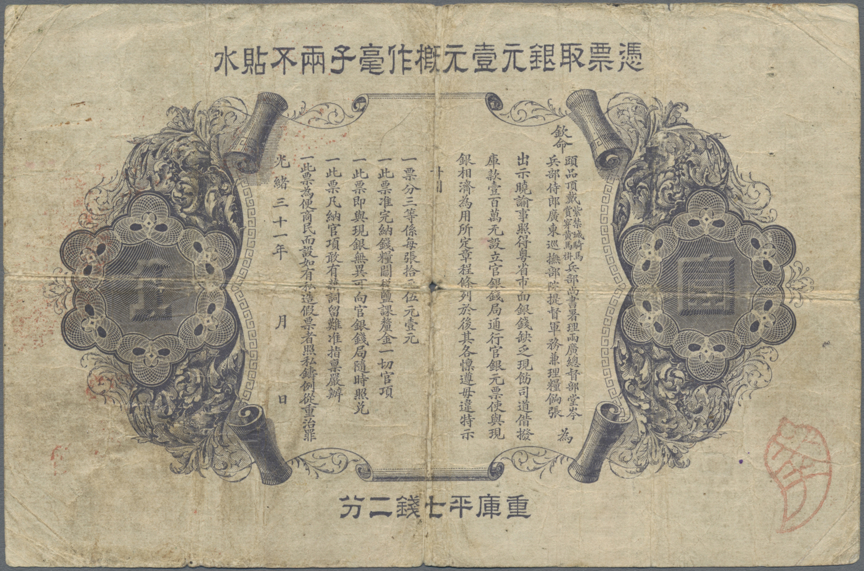 Lot 00127 - China | Banknoten  -  Auktionshaus Christoph Gärtner GmbH & Co. KG Sale #48 The Banknotes
