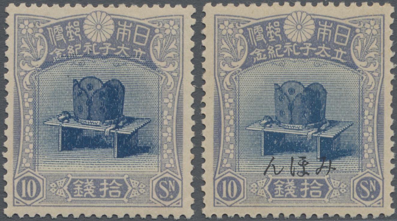 Lot 06650 - Japan  -  Auktionshaus Christoph Gärtner GmbH & Co. KG Sale #46 Single lots Asia, Thematics, Overseas, Europe …