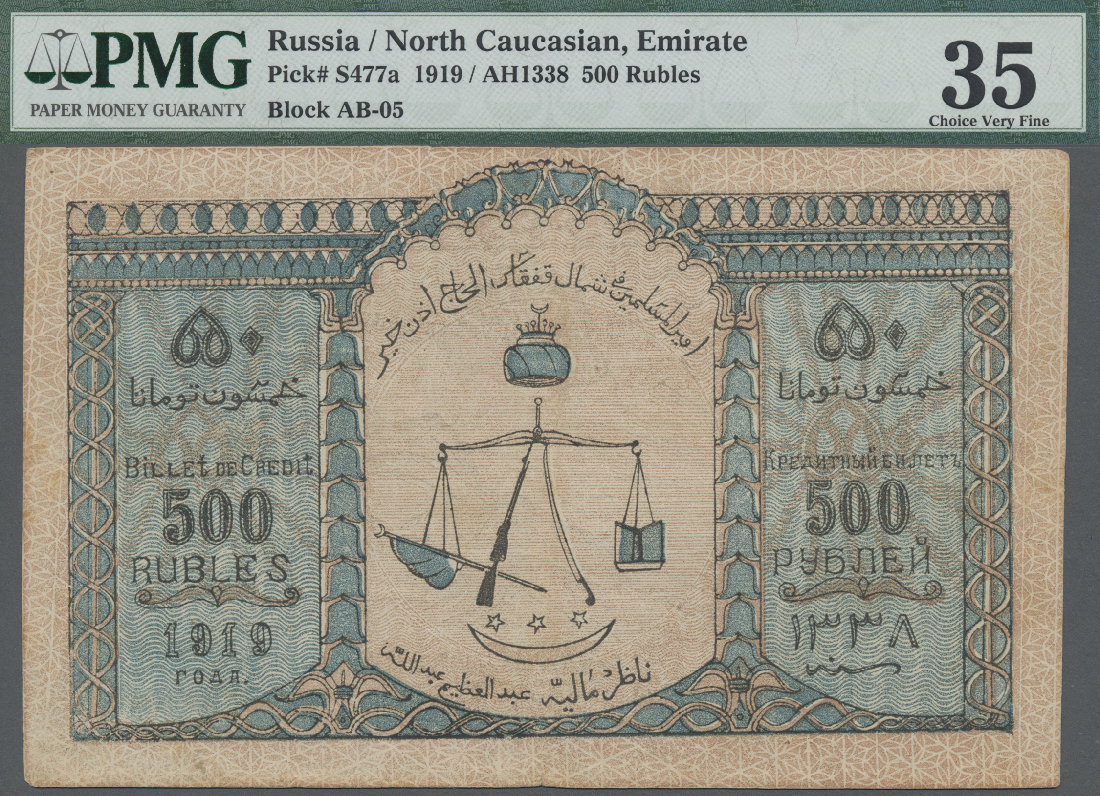 Lot 00675 - Russia / Russland | Banknoten  -  Auktionshaus Christoph Gärtner GmbH & Co. KG Sale #48 The Banknotes
