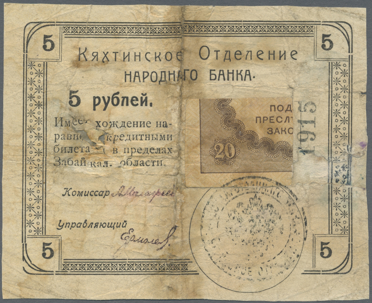 Lot 00801 - Russia / Russland   Banknoten  -  Auktionshaus Christoph Gärtner GmbH & Co. KG Sale #48 The Banknotes