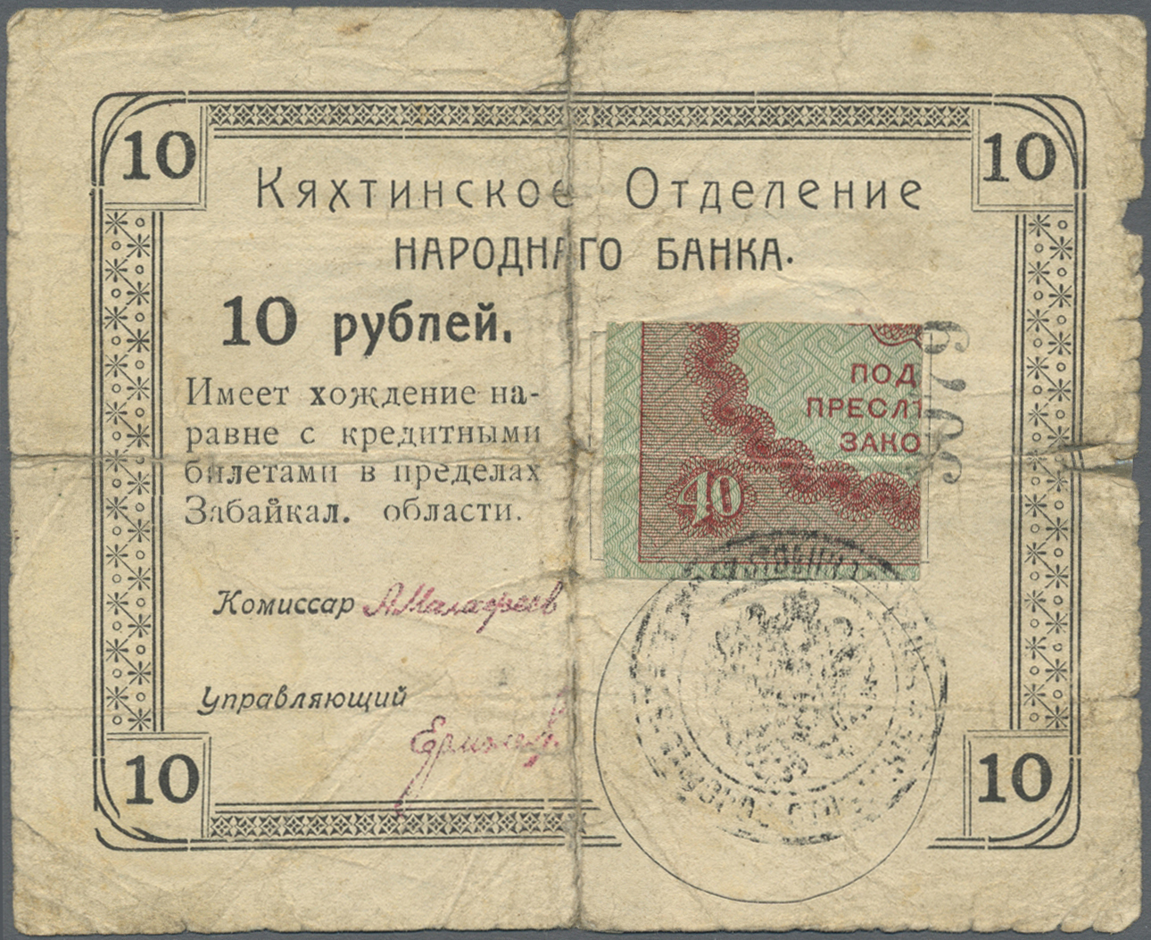 Lot 00802 - Russia / Russland | Banknoten  -  Auktionshaus Christoph Gärtner GmbH & Co. KG Sale #48 The Banknotes