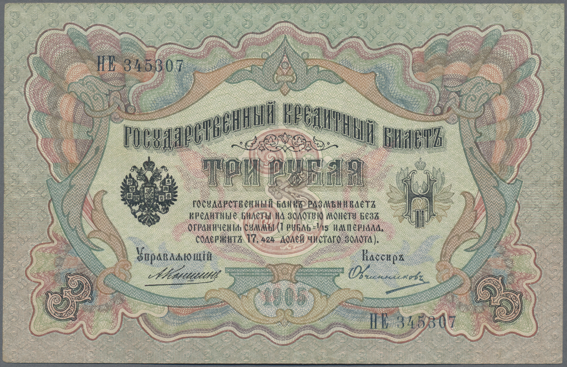 Lot 00399 - Russia / Russland   Banknoten  -  Auktionshaus Christoph Gärtner GmbH & Co. KG 51th Auction - Day 1
