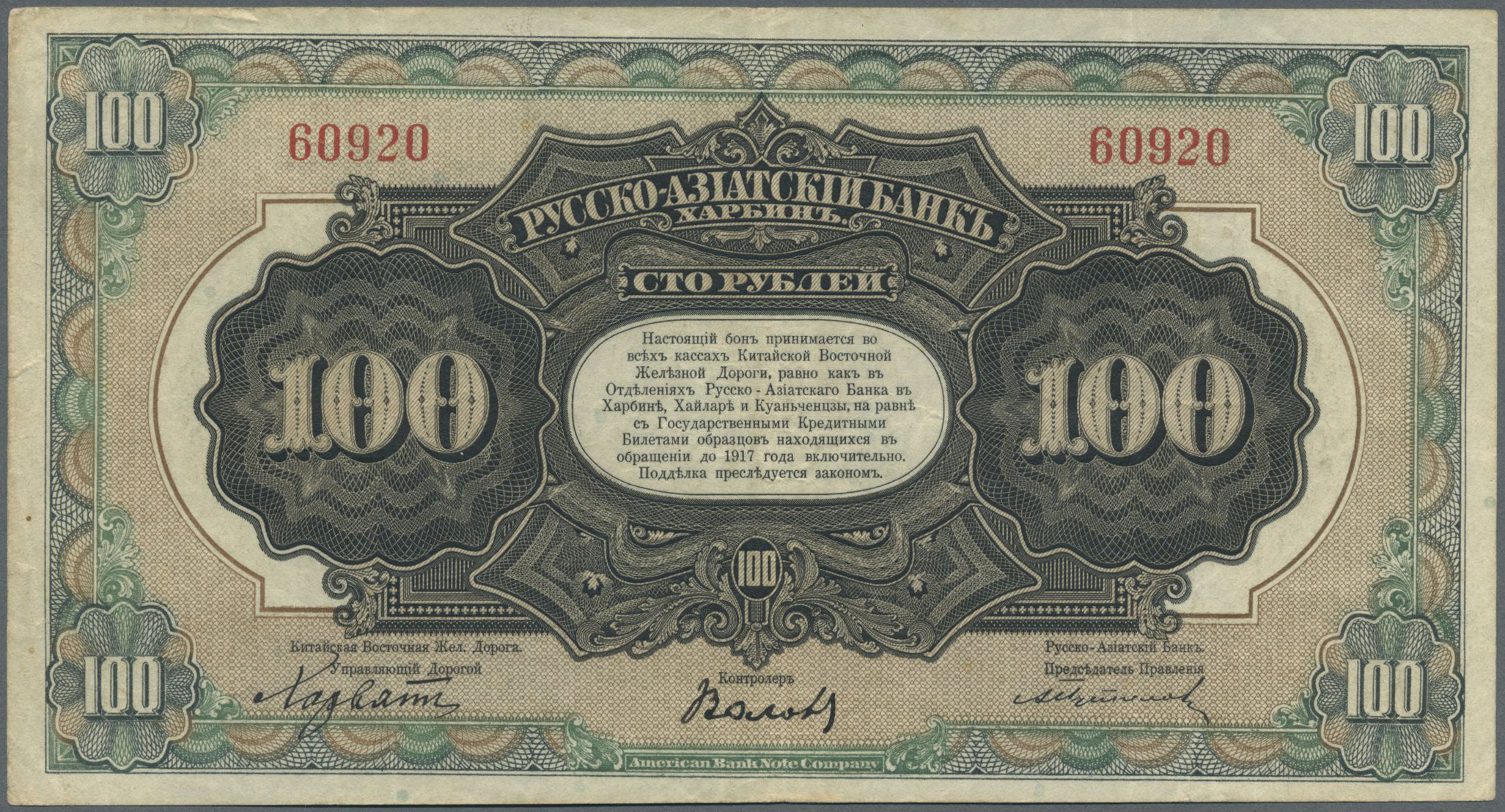 Lot 00125 - China   Banknoten  -  Auktionshaus Christoph Gärtner GmbH & Co. KG Sale #48 The Banknotes