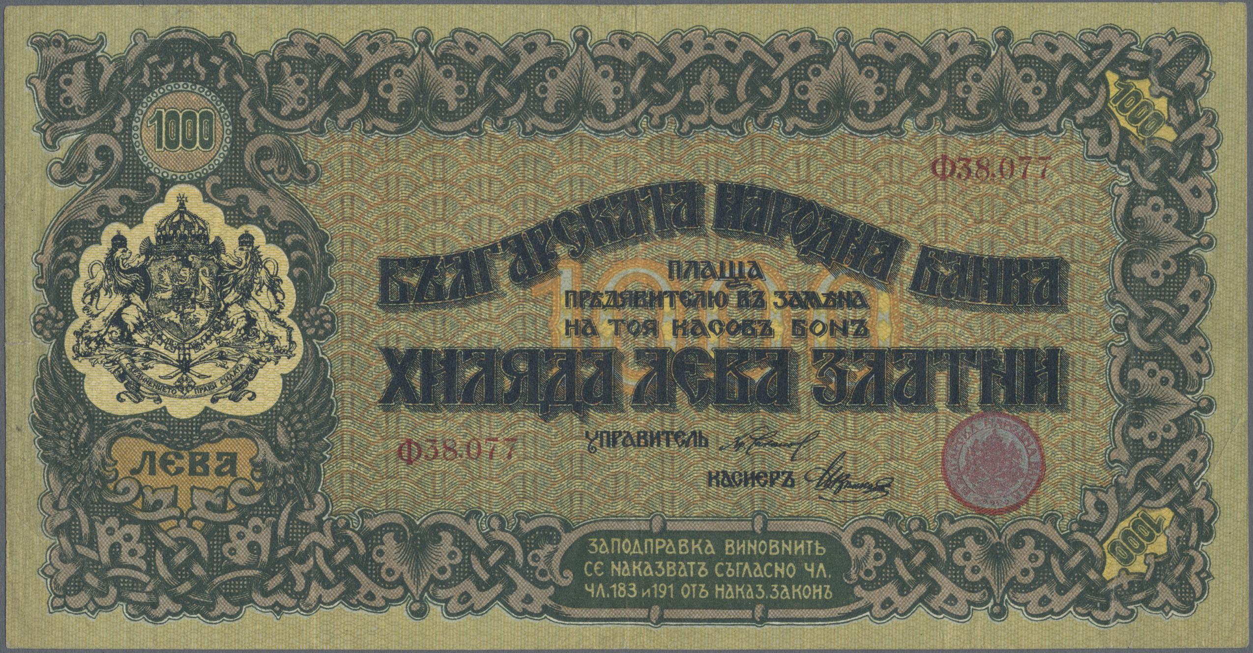 Lot 00218 - Bulgaria / Bulgarien | Banknoten  -  Auktionshaus Christoph Gärtner GmbH & Co. KG Sale #46 The Banknotes Worldwide section of the 46th Christoph Gärtner Auction