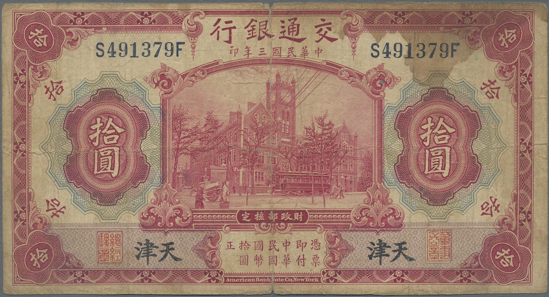 Lot 00139 - China | Banknoten  -  Auktionshaus Christoph Gärtner GmbH & Co. KG Sale #48 The Banknotes