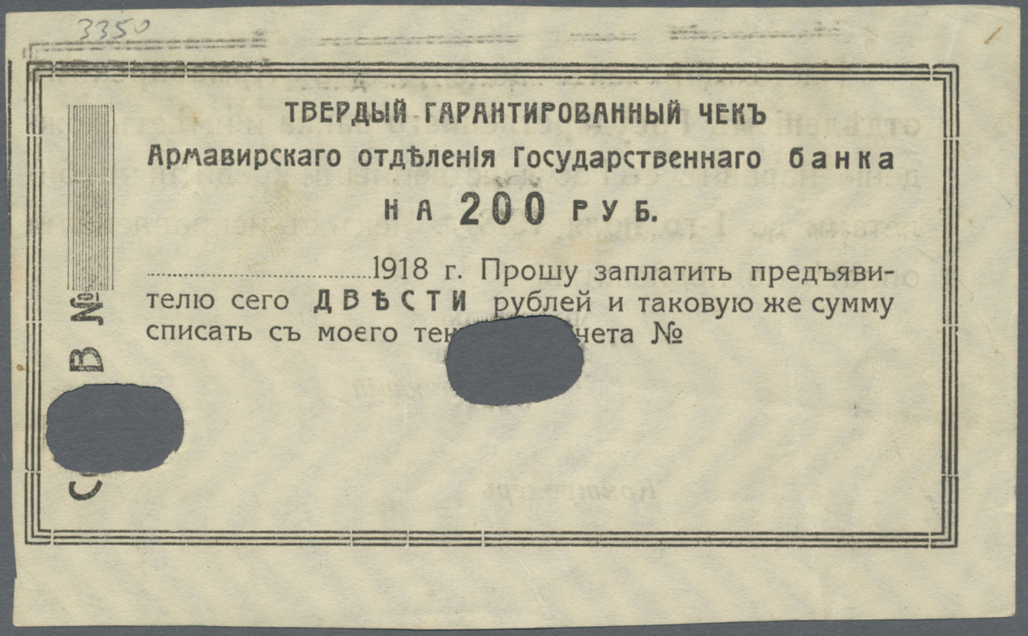 Lot 00678 - Russia / Russland   Banknoten  -  Auktionshaus Christoph Gärtner GmbH & Co. KG Sale #48 The Banknotes