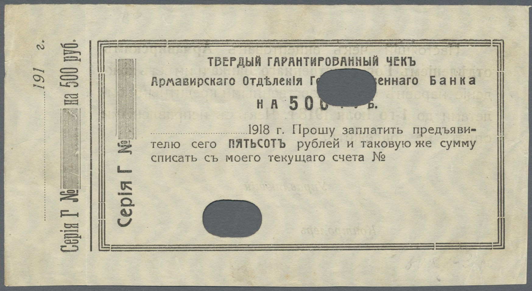 Lot 00679 - Russia / Russland | Banknoten  -  Auktionshaus Christoph Gärtner GmbH & Co. KG Sale #48 The Banknotes