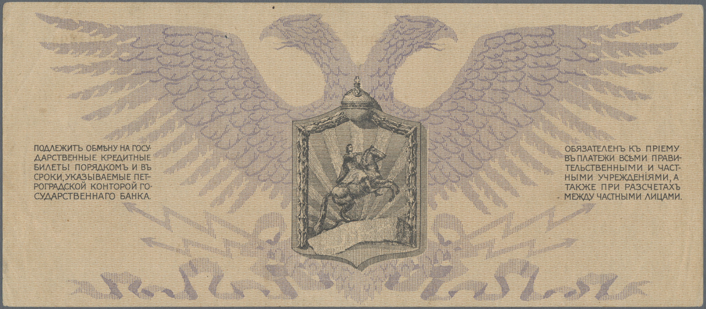 Lot 00662 - Russia / Russland   Banknoten  -  Auktionshaus Christoph Gärtner GmbH & Co. KG Sale #48 The Banknotes