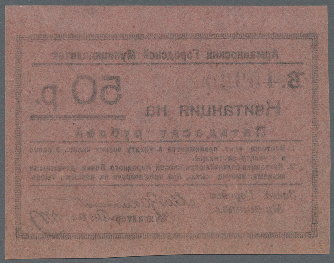 Lot 00742 - Russia / Russland | Banknoten  -  Auktionshaus Christoph Gärtner GmbH & Co. KG Sale #48 The Banknotes