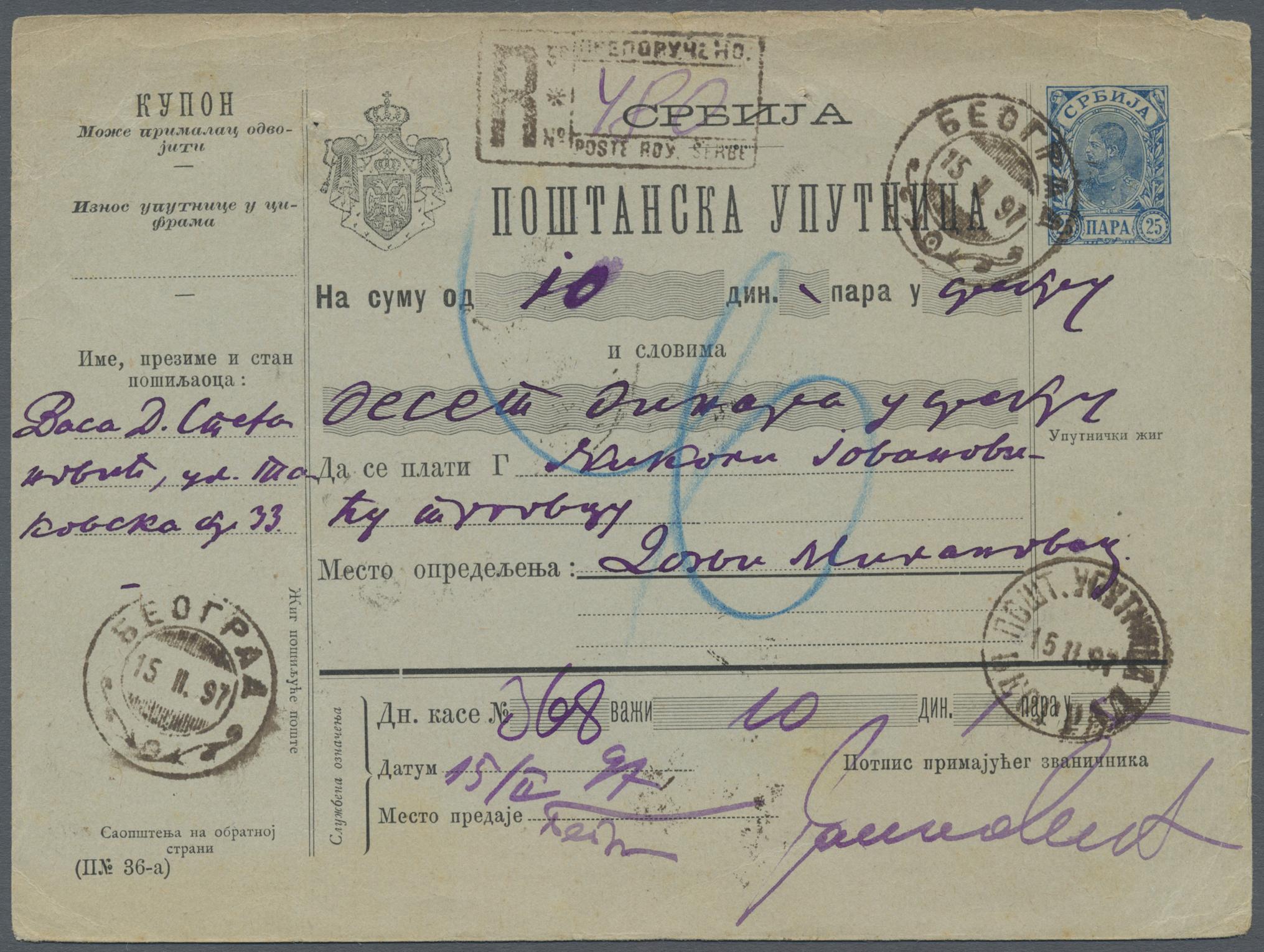 Lot 09899 - Serbien - Ganzsachen  -  Auktionshaus Christoph Gärtner GmbH & Co. KG Sale #48 The Single Lots Philatelie