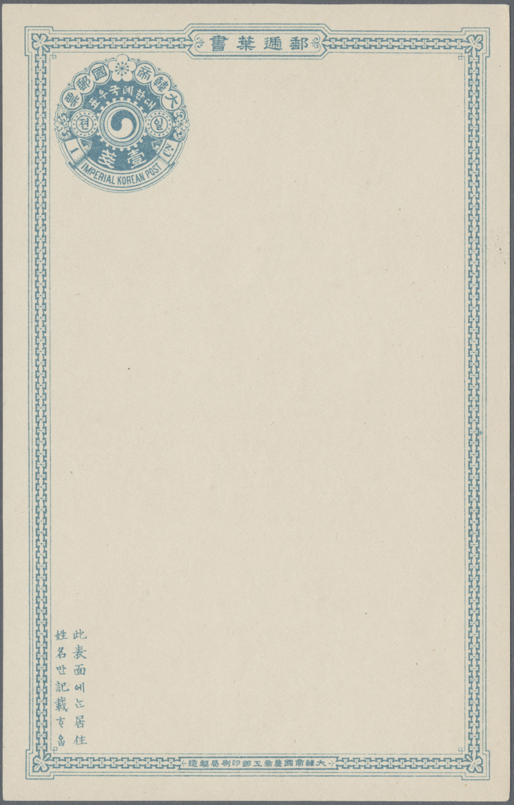 Lot 13843 - korea  -  Auktionshaus Christoph Gärtner GmbH & Co. KG Sale #48 collections Overseas  Airmail / Ship mail & Thematics