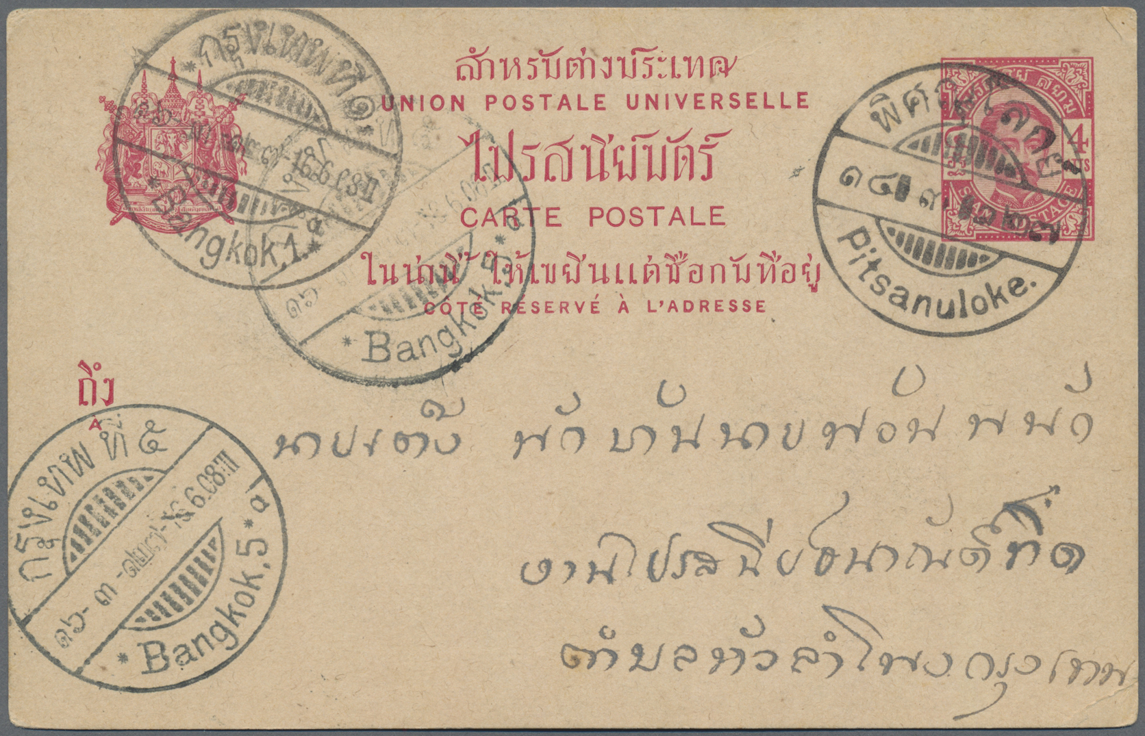 Lot 14584 - thailand  -  Auktionshaus Christoph Gärtner GmbH & Co. KG Sale #48 collections Overseas  Airmail / Ship mail & Thematics