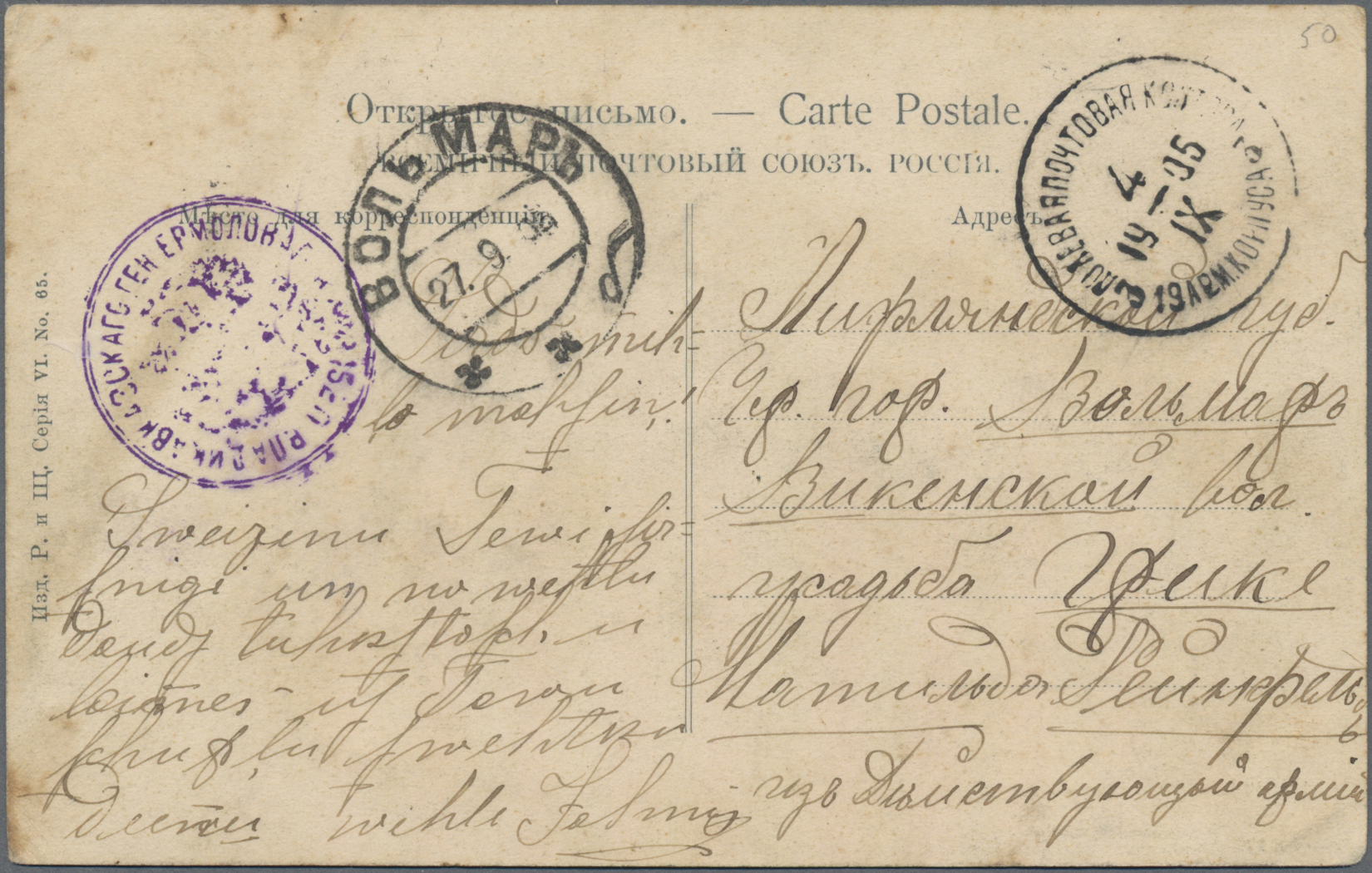 Lot 14777 - russische post in china  -  Auktionshaus Christoph Gärtner GmbH & Co. KG Sale #45- ASIA/OVERSEAS/EUROPE
