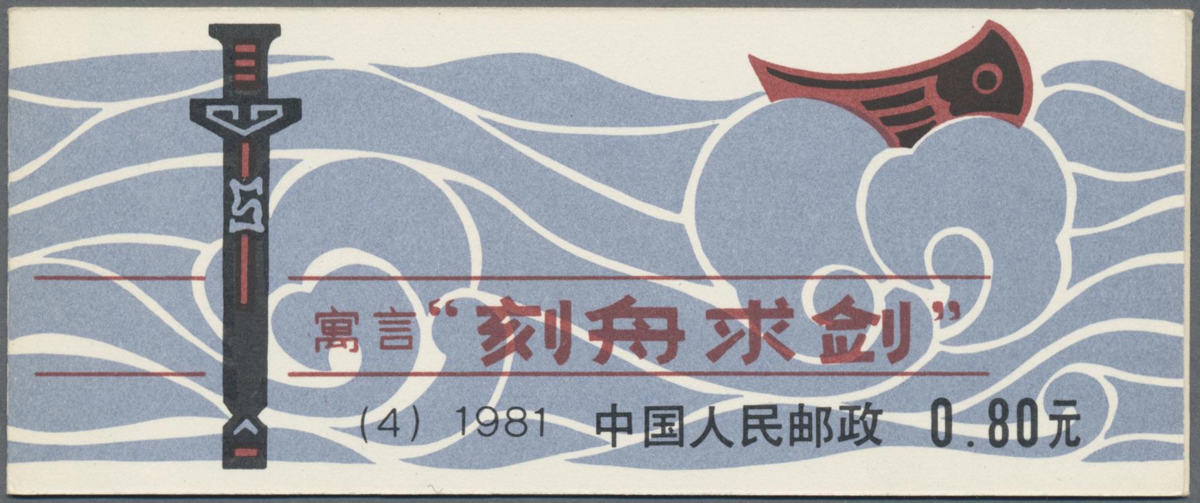 Lot 09335 - China - Volksrepublik  -  Auktionshaus Christoph Gärtner GmbH & Co. KG 51th Auction - Day 4