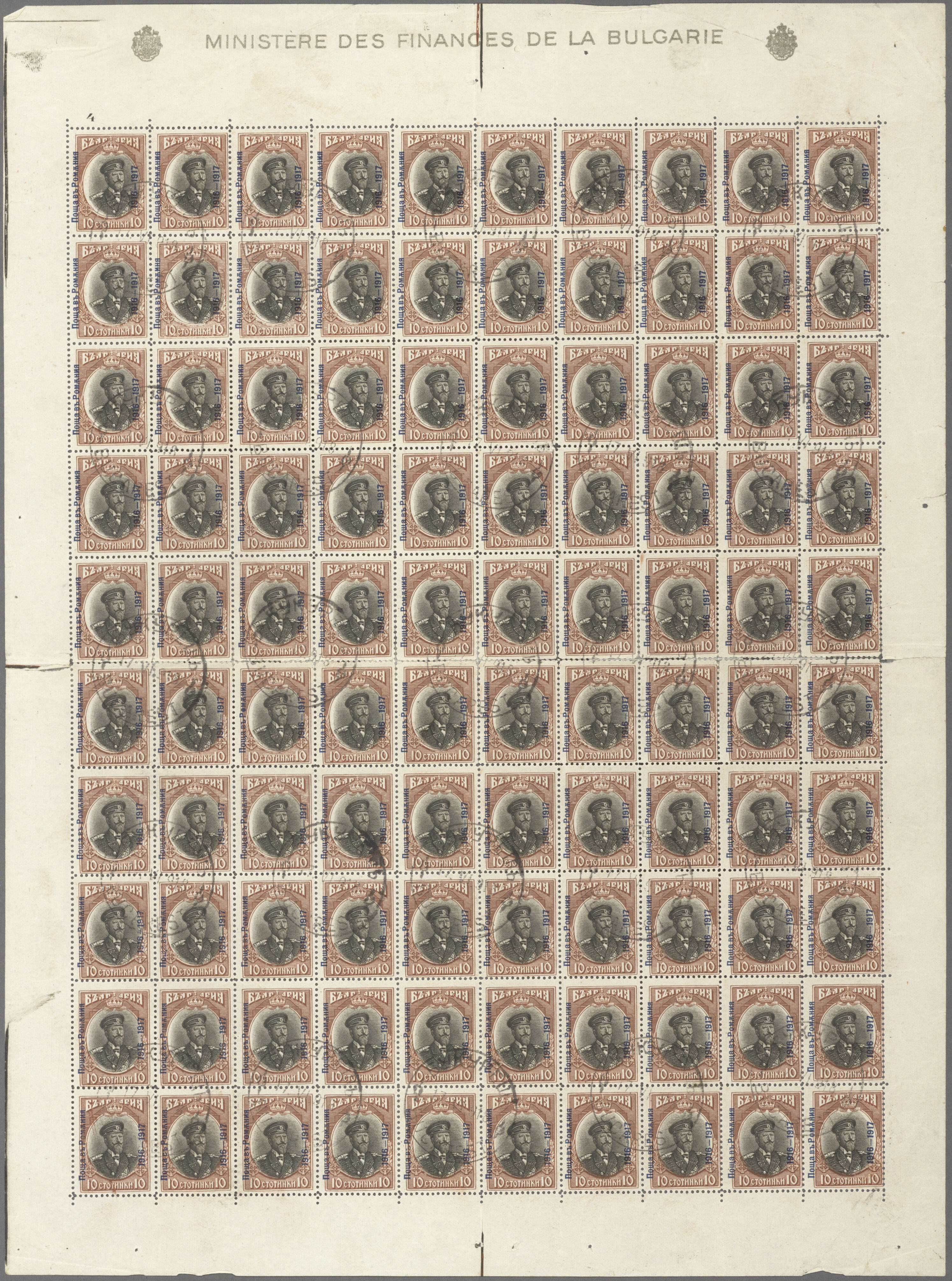 Lot 23787 - Bulgarien - Besetzung von Rumänien  -  Auktionshaus Christoph Gärtner GmbH & Co. KG Sale #46 Collections Worldwide