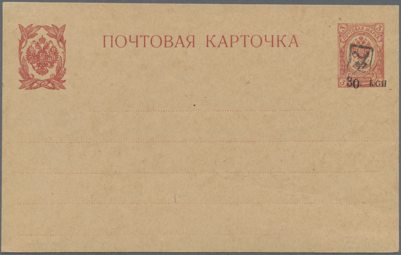 Lot 06223B - armenien  -  Auktionshaus Christoph Gärtner GmbH & Co. KG Sale #46 Single lots Asia, Thematics, Overseas, Europe …