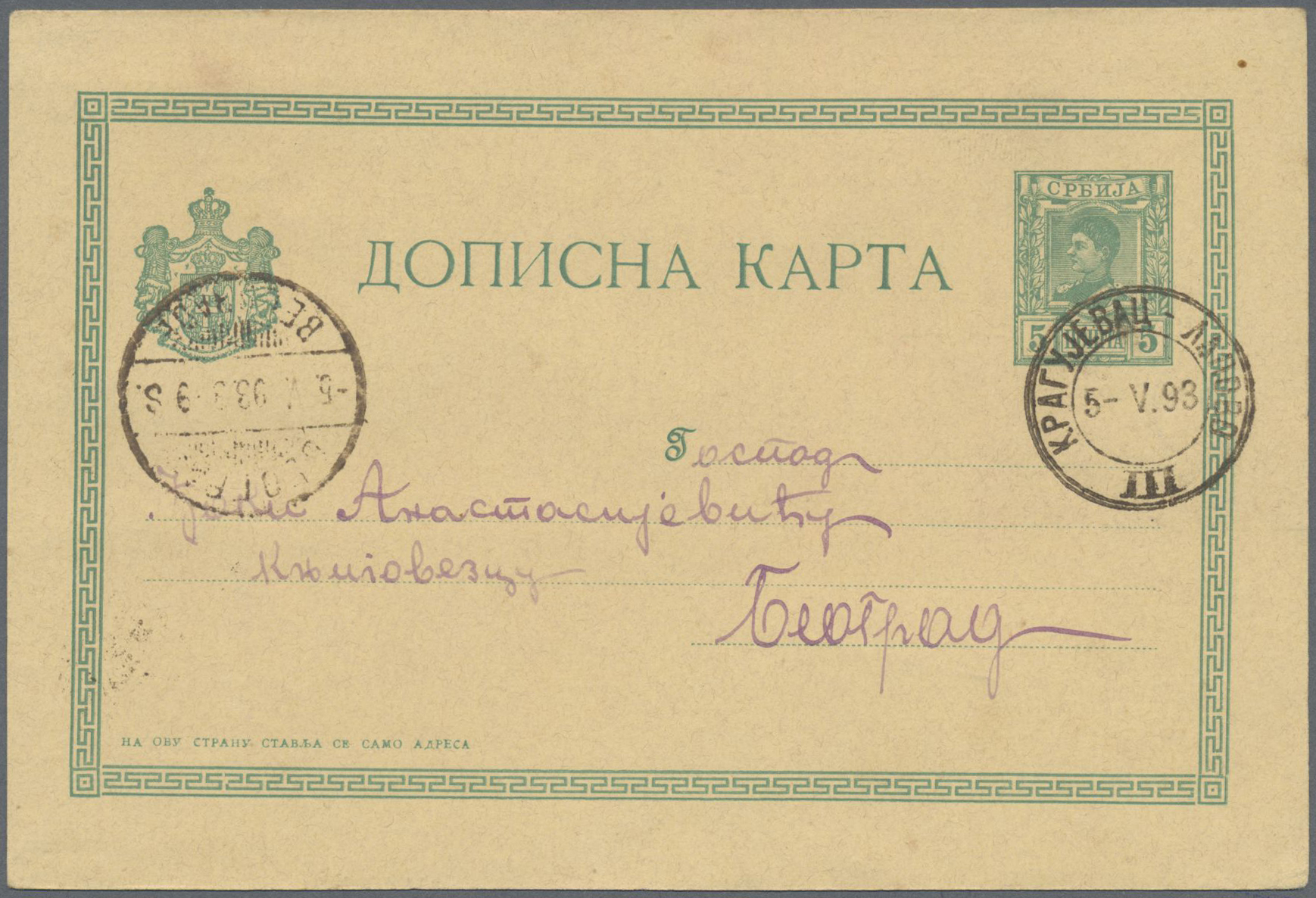 Lot 01765 - Serbien - Stempel  -  Auktionshaus Christoph Gärtner GmbH & Co. KG Special auction
